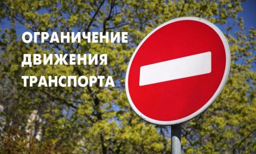 Внимание! Ограничение движения транспорта 14 сентября 2019 года в Красногорске!